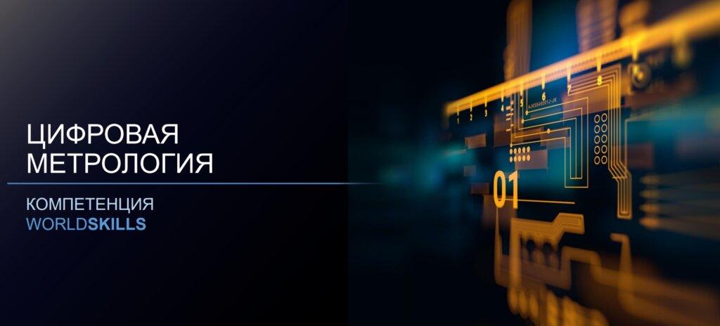 Это изображение имеет пустой атрибут alt; его имя файла - Цифровая-метрология-1024x464.jpg
